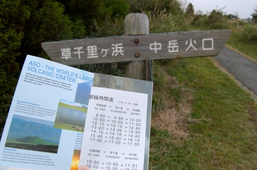 A sign with Japanese script only, and a brochure with English translations.